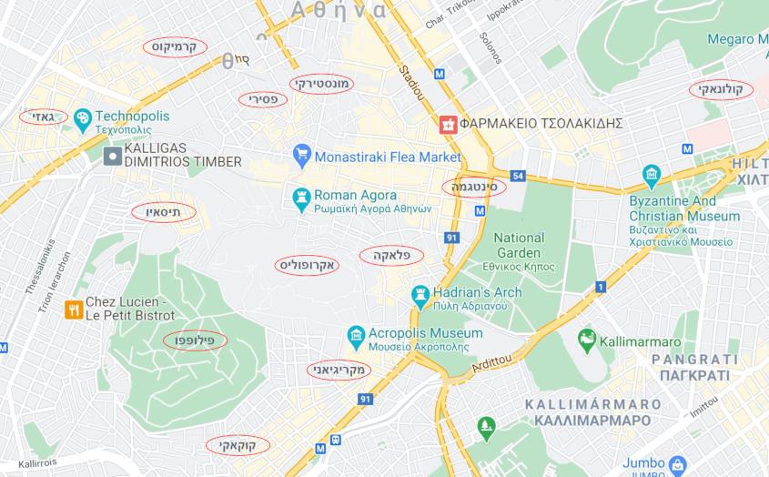 מפת האיזורים המומלצים ללינה באתונה